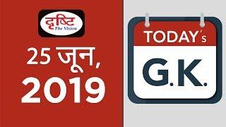 Today's GK- 25 June, 2019