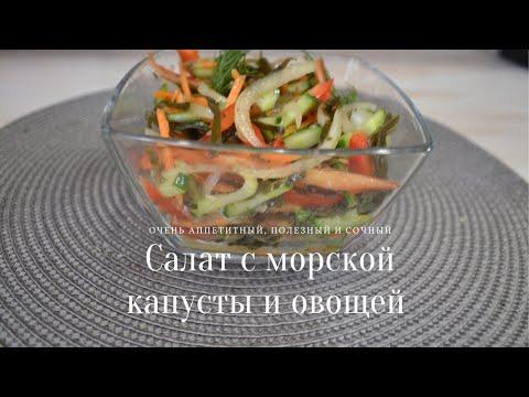 Очень аппетитный, полезный  салат из морской капусты и овощей.