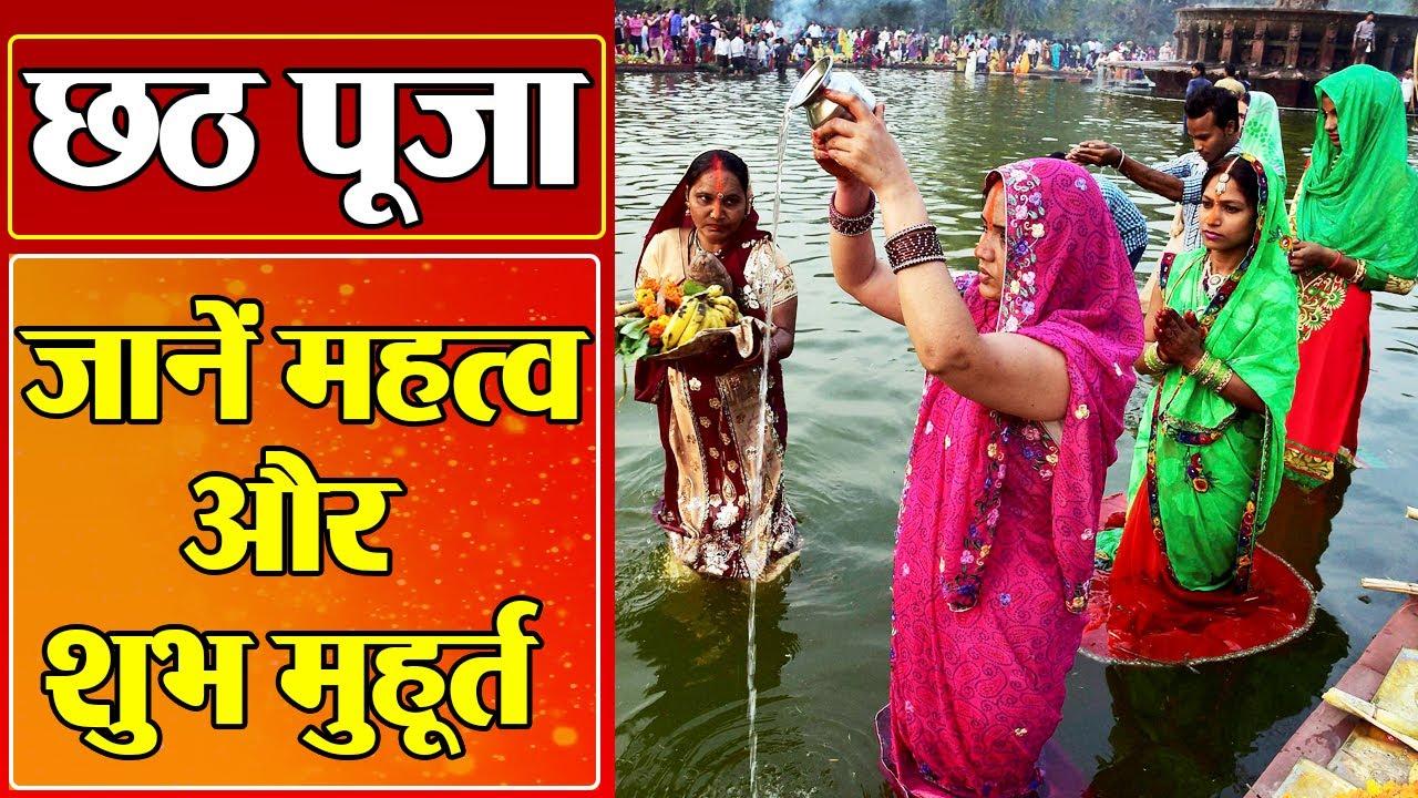 Chhath Puja की सम्पूर्ण पूजा व्रत विधि और शुभ मुहूर्त   Boldsky
