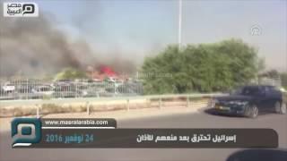 مصر العربية | إسرائيل تحترق بعد منعهم للآذان