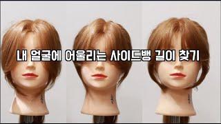 얼굴형에 맞는 앞머리 사이드뱅 길이 찾는법,길이에 따른 사이드뱅 애교머리 느낌