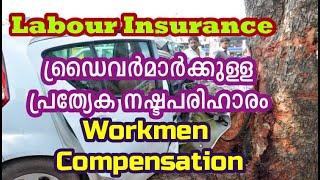 ഡ്രൈവർമാർ ക്കുള്ള പ്രത്യേക നഷ്ടപരിഹാരം Workmen Compensation-Labour Insurance