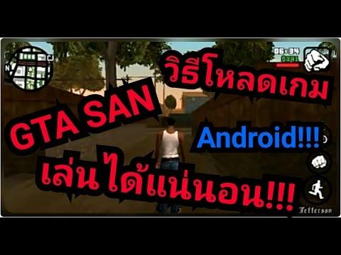 วิธีดาวน์โหลดเกม GTA SAN ในโทรศัพท์