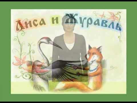 «Лиса и журавль» на жестовом языке