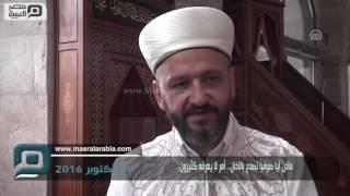 مصر العربية | مآذن آيا صوفيا تصدح بالآذان.. أمر لا يعرفه كثيرون