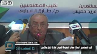 مصر العربية |  نقيب المهندسين :قدمنا 6 مطالب  للحكومة للنهوض بصناعة الغزل و النسيج