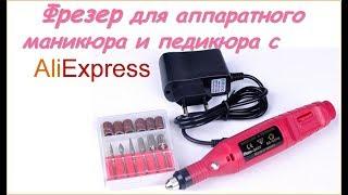 Аппарат для маникюра и педикюра с Алиэкспресс / Aliexpress машинка для маникюра