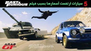 5 سيارات للبيع ارتفعت أسعارها بسبب فيلم فاست اند فيريوس