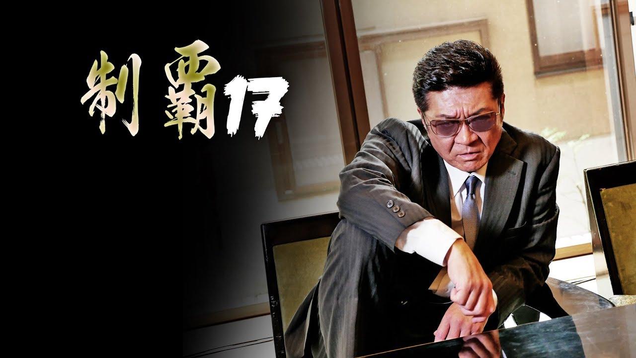 制覇17』豪腕に迫る暗躍の包囲網...