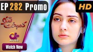 Pakistani Drama | Kambakht Tanno - Episode 282 Promo | Aplus Dramas | Nousheen Ahmed, Ali Josh