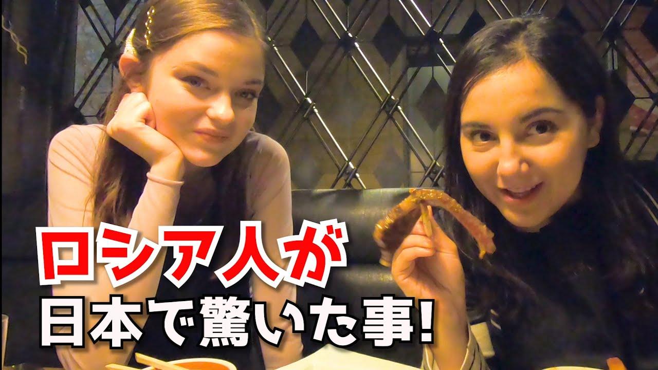 来日してビックリしたロシア人美女【高級焼肉で晩酌】外国人が感動、日本が好きな理由