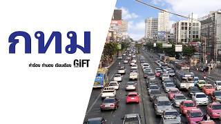 กทม GiFT My Project (official audio)