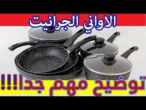 الاواني الجرانيت //توضيح مهم جدا//
