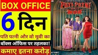 Pati patni aur woh box office collection, pati patni aur woh box office collection in India.