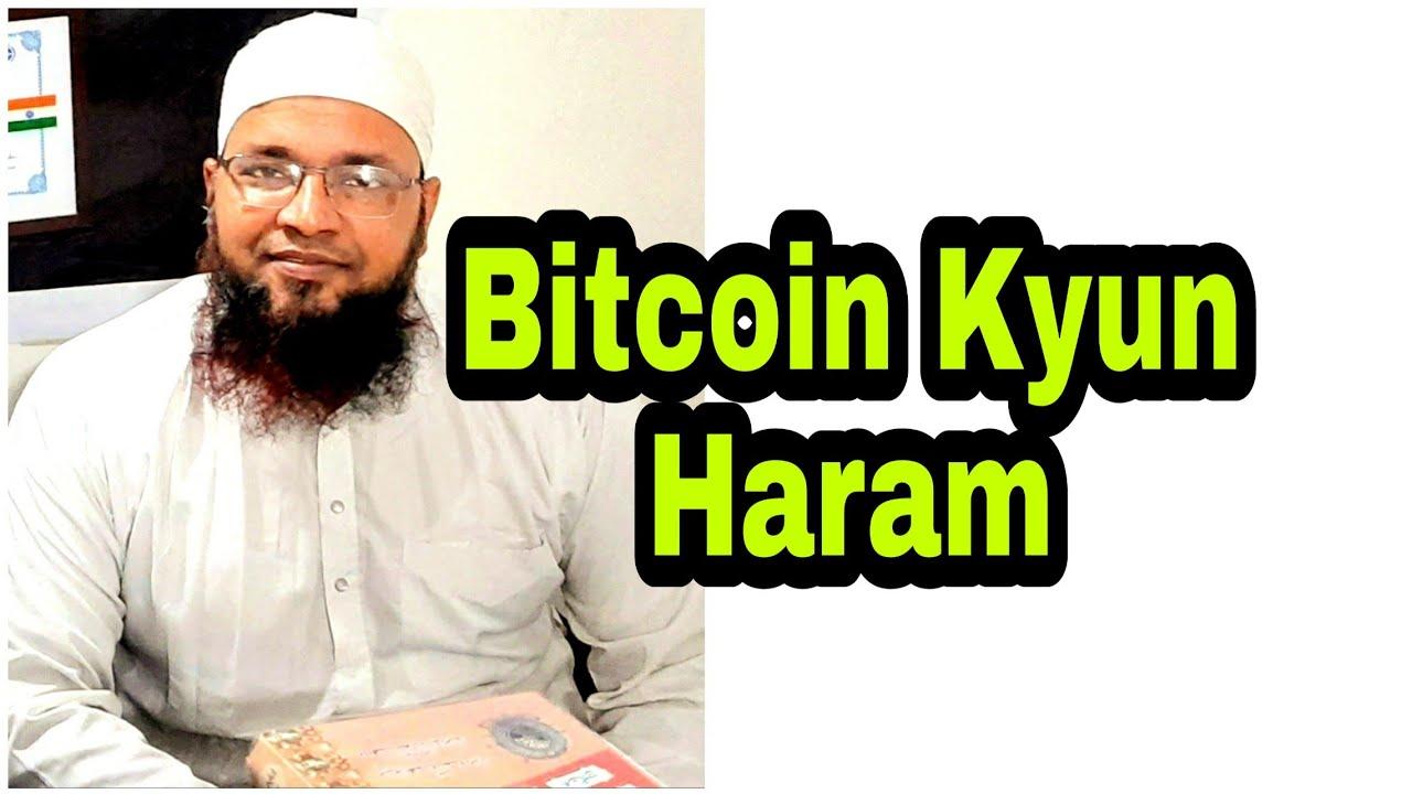 è bitcoin halal negoziazione o haram