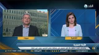 هل يغامر بشار الأسد ويهاجم مناطق خفض التوتر؟ 'فيديو'
