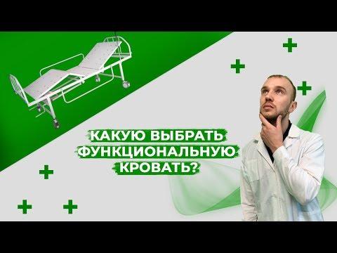 Как и какую выбрать медицинскую фунциональную кровать для лежачих больных 2019 2020
