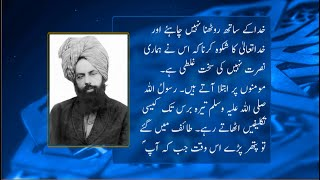 Roohani Khaza'ain Quotes | Episode 4