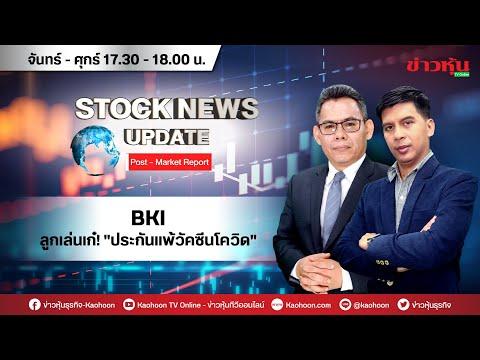 (Live) สด Stock News Update : Post-Market Report 02-02-64 [ข่าวหุ้น TV Online]