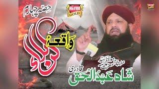 Shah Abdul Haq - Bayan Waqia e Karbala - Part 4