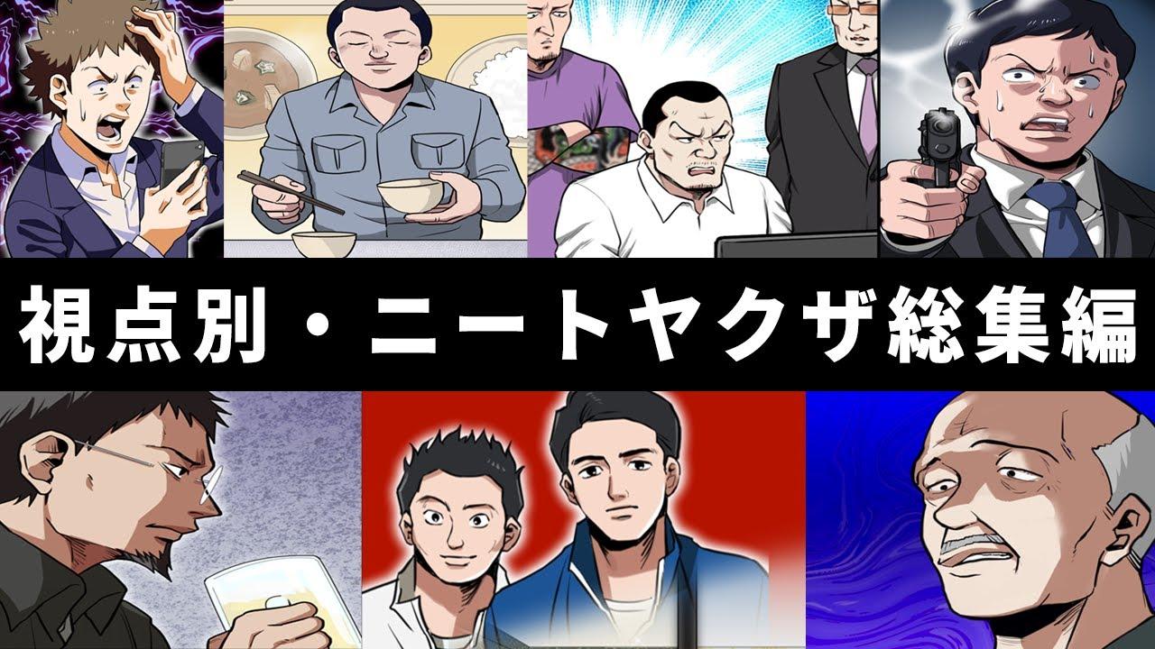 【ヤクザシリーズ21】牧村総集編・小塚視点&牧村視点
