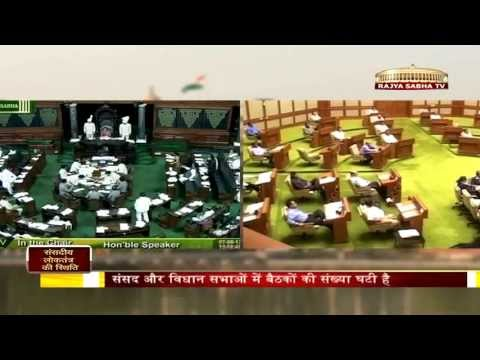 Nazariya - The condition of Parliamentary Democracy in India