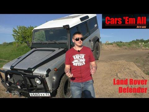 Cars 'Em All - Тест-драйв Land Rover Defender