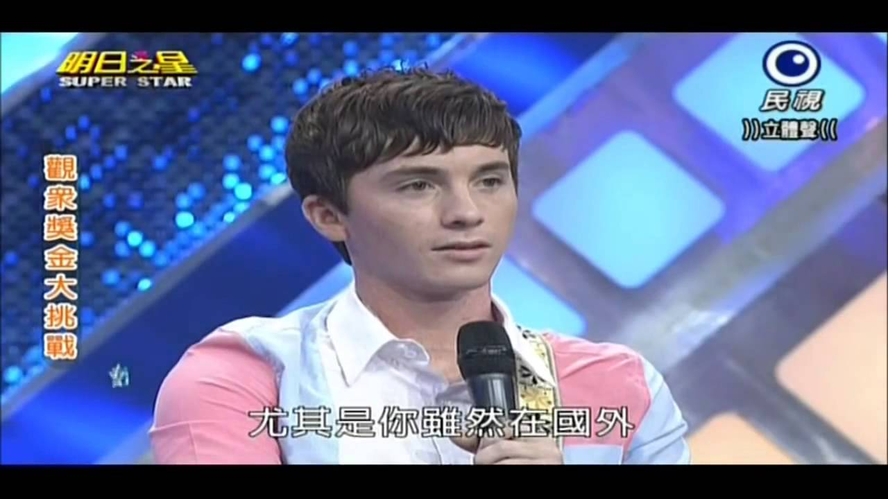 Clay Garner (高山) live on Taiwanese TV show 《明日之星SuperStar》2014