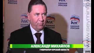 Стал известен один из кандидатов на пост спикера Курской облдумы