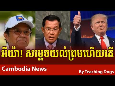 Khmer Hot News RFA Radio Free Asia Khmer Morning Friday 09/15/2017