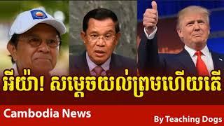 Khmer Hot News RFA Radio Free Asia Khmer Morning Friday 09/15/2017