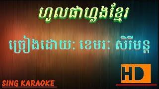 ហូលផាហ្មួងខ្មែរ-ខារ៉ាអូខេ ភ្លេងសុទ្ធ-hol pha hmung khmer- karaoke pleng sut
