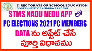 HOW TO UPLOAD PĊ ELECTIONS 2021 DATA IN STMS MANA BADI NADU APP-PC ELECTIONS DATA UPLOAD IN STMS APP