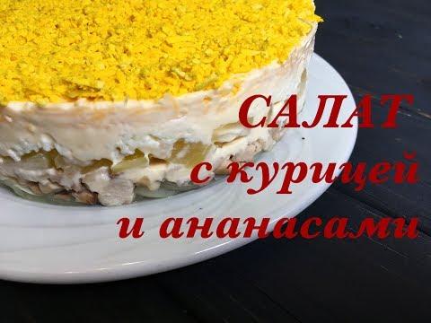 Простой и Легкий Салат с Курицей и Ананасами / Праздничный салат  / Salad