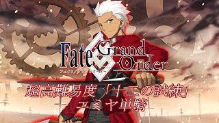 【FGO】 ネロ祭ヘラクレスをエミヤ単騎で倒します!【Fate/Grand O…
