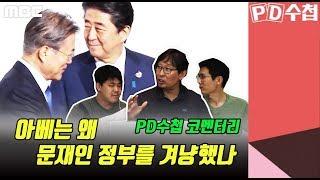 [PD수첩 코멘터리] 아베는 왜 문재인 정부를 겨냥했나_ PD수첩 1206회