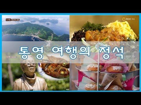 [경남여행] 통영여행 핵 꿀팁!! 통영여행코스부터 맛집까지 완벽정리 [테마여행 길] 170828