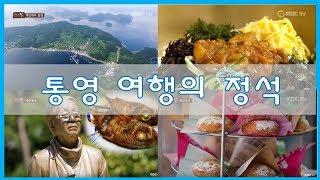 [경남여행] 통영여행 핵 꿀팁!! 통영여행코스부터 맛집…
