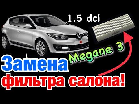 Как заменить салонный фильтр Рено Меган 3. Флюенс. Renault Megane 3 interior filter replacement.