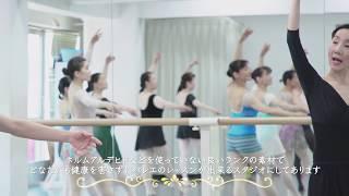 【理念】 当スタジオでは以下の理念のもとクラシックバレエをわかりやすく指導いたします 品格のある女性であり続けること ・バレエをたしなむことで、女性は健康・美貌・ ...