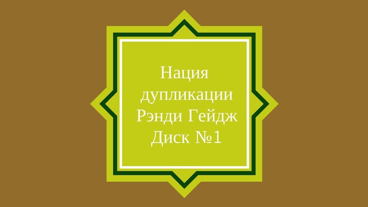 РЭНДИ ГЕЙДЖ НАЦИЯ ДУПЛИКАЦИИ 12 ДИСКОВ СКАЧАТЬ БЕСПЛАТНО