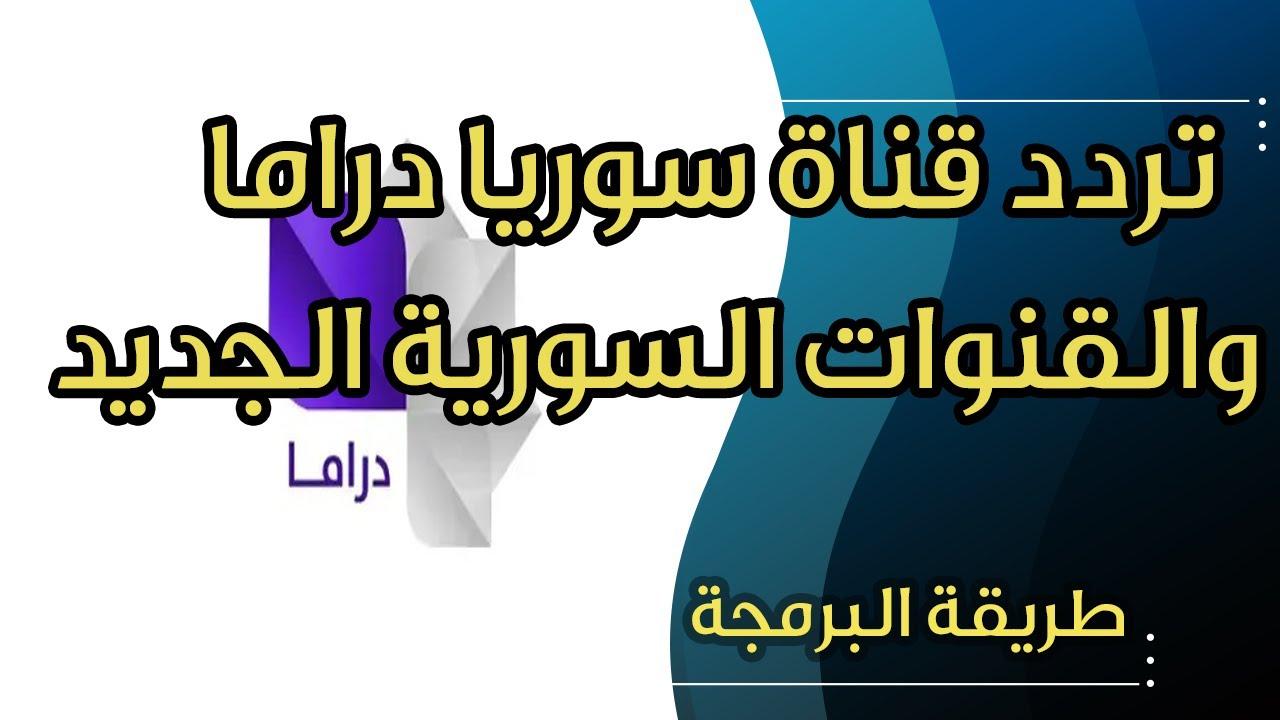 تردد قناة سوريا دراما وتردد القنوات السورية الجديد على النايل سات