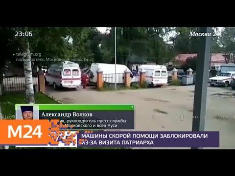 Машины скорой помощи заблокировали из-за визита патриарха в Сергиев Посад - Москва 24