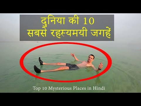 Top 10 Unsolved MYSTERIOUS Places on Earth (हिंदी) | English Subtitle
