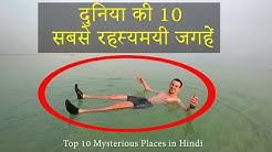 Top 10 Unsolved MYSTERIOUS Places on Earth (हिंदी)