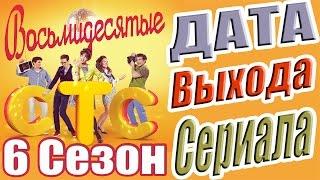 Восьмидесятые 6 Сезон Дата Выхода Сериала #Восьмидесятые