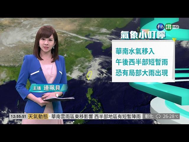 華南雲雨區東移 西半部雷雨.陣雨機率高 | 華視新聞 20190419