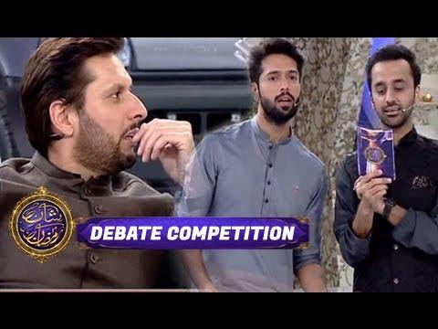 Segment: - Shan-e-Ilm - Debate Competition - 4th June 2017 thumbnail