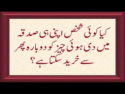 Islam Holy Book Bukhari Sharif Hadees In Urdu - Hadees Mubarak In Urdu