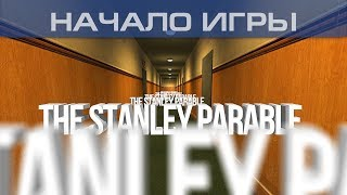 ▶ The Stanley Parable — Начало игры (1080p)